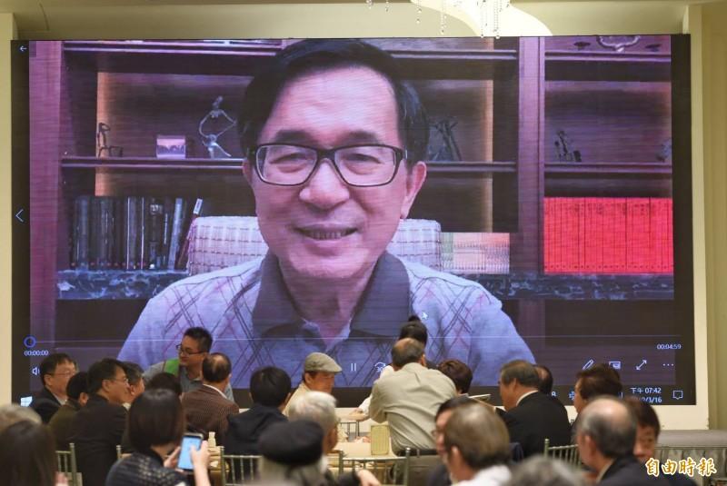 台灣聯合國協進會今晚舉辦募款餐會,前總統陳水扁錄影發表演說,呼籲本土社團提入聯公投案。(記者方賓照攝)