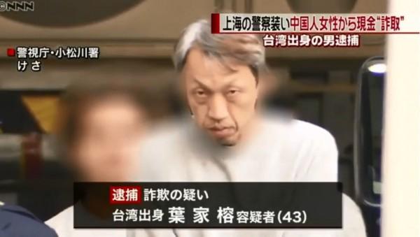 一名台灣男子假冒上海公安,詐騙住在日本的中國女子,成功得手1500萬日幣(約新台幣426萬元)。目前男子已遭日本警方逮捕。(翻攝自日視NEWS24 youtube)