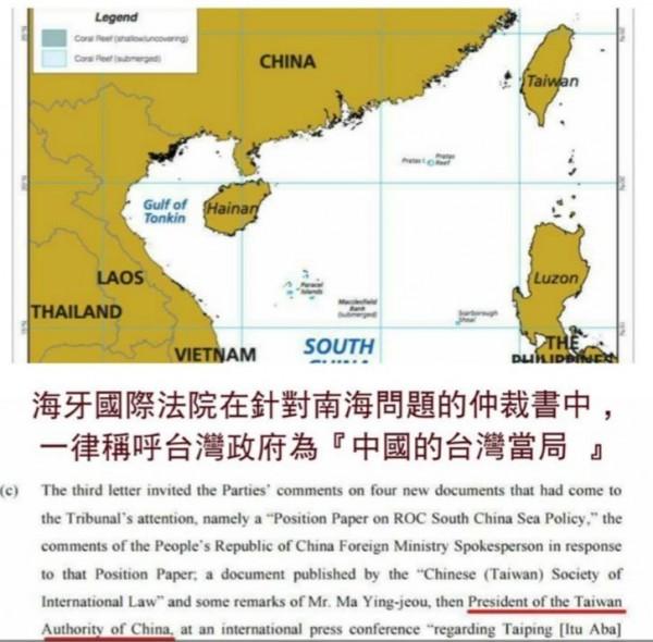 在整份仲裁書中,「中國的台灣當局」前後共出現高達12次。(圖截自台灣國護照貼紙臉書)