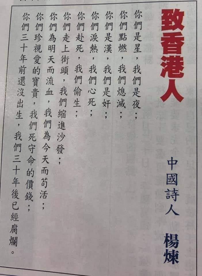 現居德國柏林的中國詩人楊煉,為朦朧詩的代表人物之一,日前發表的詩作《致香港人》,以各種意象比喻中、港兩地人的心境對比,道盡了中國暴政下人民的無奈與苦痛,讓網友無限感慨與感動。(圖擷取自臉書_剿匪學院)