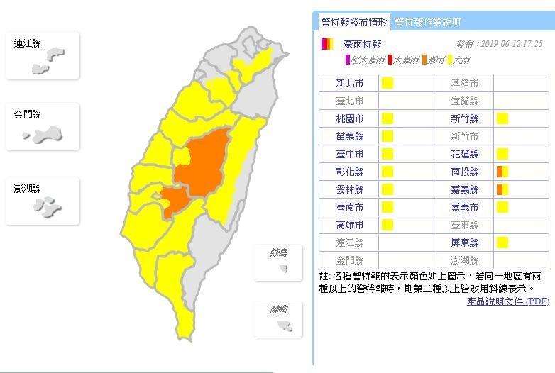 全台豪、大雨特報增至14縣市。(擷取自氣象局)