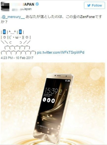 日本客服詢問網友,「你摔壞的是這支金色手機嗎?」(圖擷自twitter)