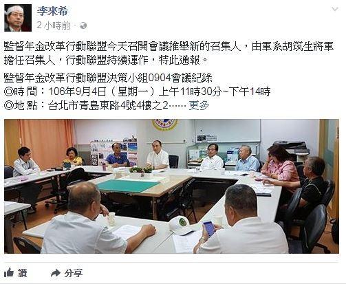李來希在臉書上提到,監督年金改革行動聯盟今天(4日)開會決議,由胡筑生接任召集人,未來繼續運作。(翻攝自臉書)
