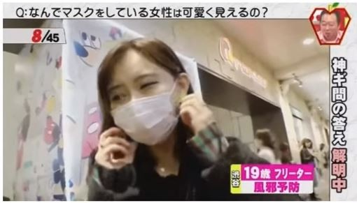正妹因感冒戴上口罩。(圖擷自YouTube)