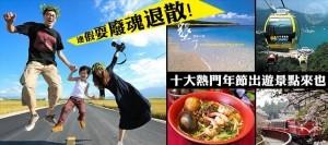 網友心中的年節出遊景點前五名,分別是墾丁、台南、日月潭、阿里山、新社。(圖片擷取自網路溫度計網站Images Source: 1xing.cn 、 xuite 、 tranews 、 okgo 、 wunme 、 hotkt)