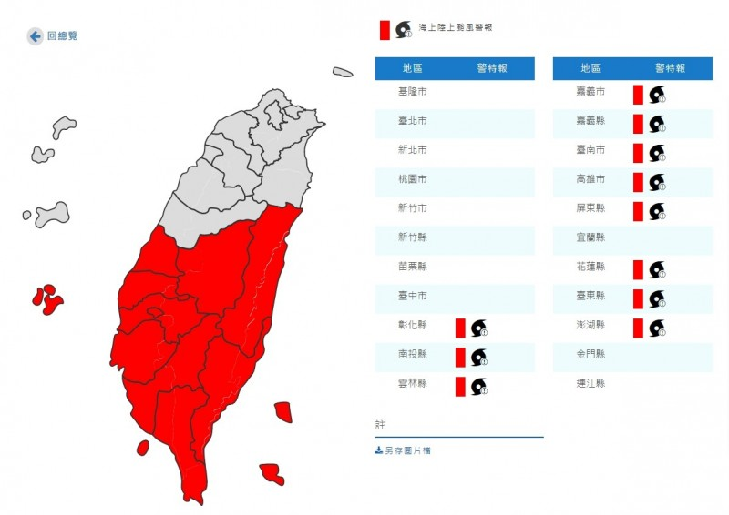 白鹿颱風陸海上報警擴及11縣市。(擷取自中央氣象局網站)