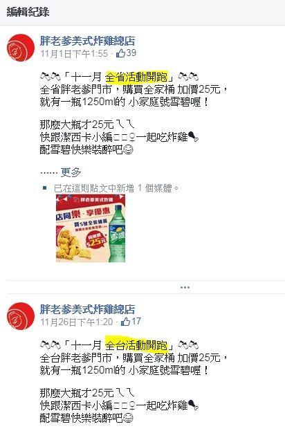 小編最後於26日編輯貼文,將「全省」改為「全台」。(圖擷取自胖老爹臉書粉絲專頁)