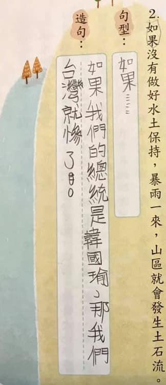 小學生寫下:「如果我們的總統是韓國瑜,那我們台灣就慘了」。(圖擷取自公民割草行動臉書)