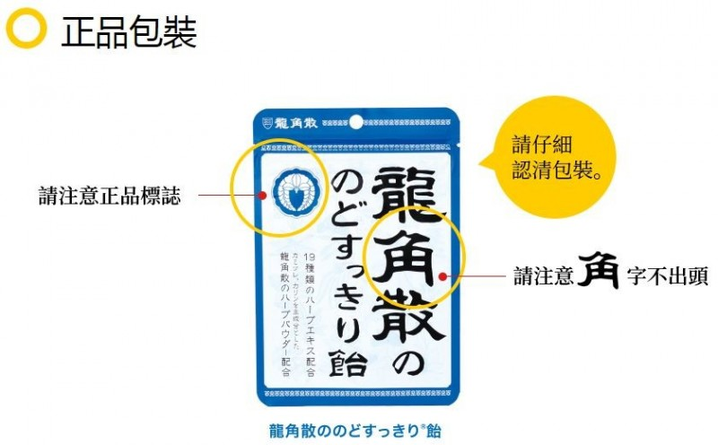 正版龍角散的包裝左上角有紫藤花的標誌,右邊商品名稱則會寫「龍角散」。(圖擷取自日本龍角散官網)