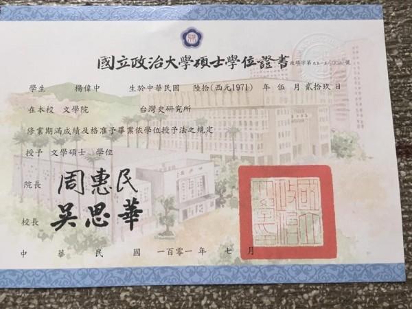 行政院不當黨產處理委員會委員楊偉中,在臉書放上自己就讀政大台灣史研究所的學位證書照。(圖擷自楊偉中臉書)