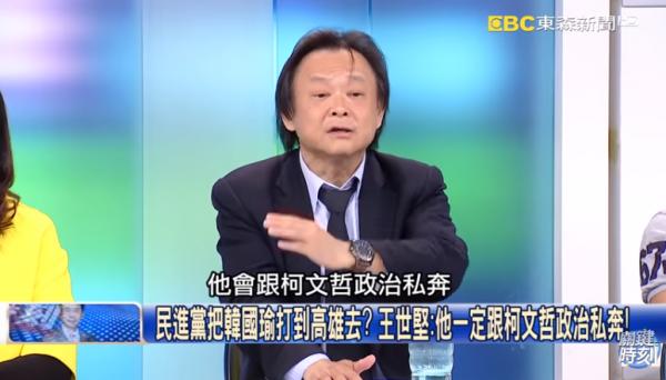 王世堅預測,韓國瑜將與柯P政治私奔。(圖擷自關鍵時刻)