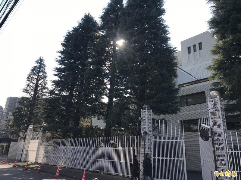 我國駐日代表處位於東京港區白金台黃金地段。(資料照,記者林翠儀攝)