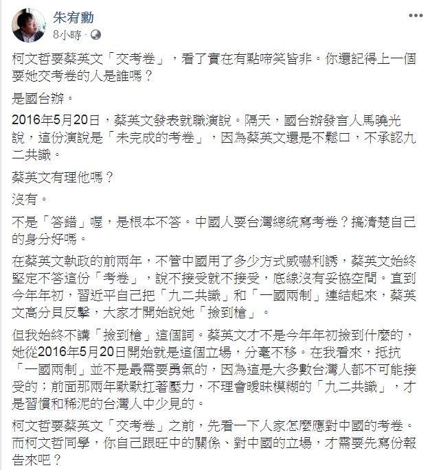 對於柯文哲說他在等蔡英文「交考卷」,作家朱宥勳傻眼表示,這實在有點啼笑皆非,因為上一個要蔡總統交考卷的正是國台辦。(圖擷取自臉書)