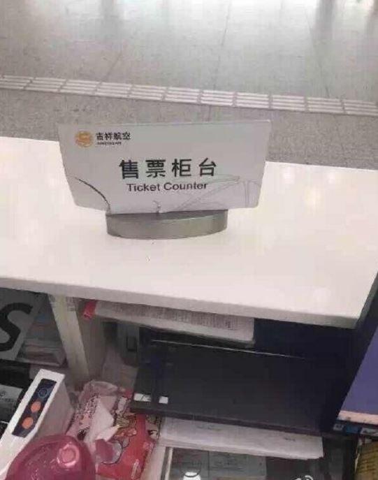 一名女地勤被旅客拿標示牌砸頭受傷,當場噴出一攤血,該旅客也被官方拘留。(圖片取自微博)