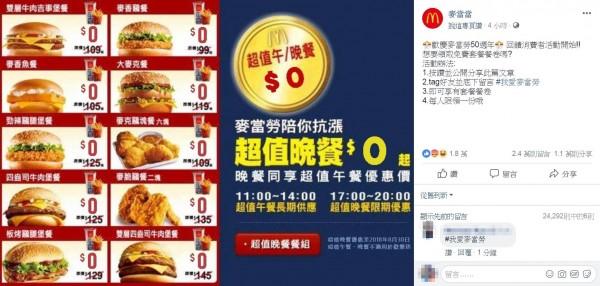 山寨麥當勞臉書粉絲專頁「麥當當」今(21)貼出假的慶祝50週年「超值午/晚餐0元起」優惠券,指出每名網友限領1份,立刻被識破為假訊息。(圖擷取自麥當當臉書粉專)