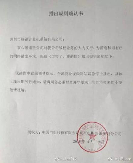 中共中央宣傳部下令,宣揚習近平政績的電影《厲害了,我的國》全面緊急停播。(擷取自微博)