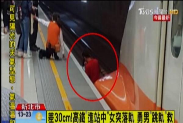 高鐵板橋站昨晚11點多,有名女子疑似因身體不適,不慎從月台上摔落,由於當時列車已進站,同行男性友人隨即跳下月台救人,所幸列車緊急剎車,2人最後和車頭僅差了不到30公分。(圖擷自TVBS)