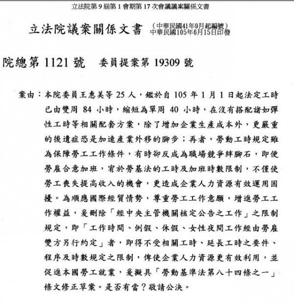王惠美版修正案。(圖截取自立法院網站)