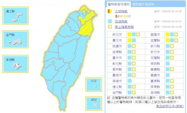 在寒流來襲影響下,氣象局今也針對全台22縣市發布低溫特報。(圖擷自氣象局)