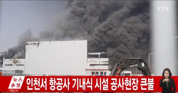 南韓首爾仁川機場外的建築工地陷入火海。(圖擷自《YTN》YouTube)