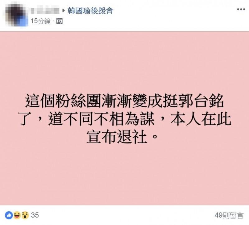 韓國瑜粉絲對於社團風向轉變感到失望,認為許多人沒有懷抱支持韓國瑜的初衷。(圖擷取自韓國瑜後援會)
