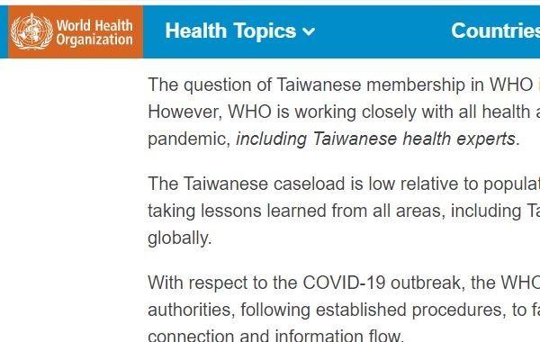 世界衛生組織今(29)日發表正式聲明,解釋高級顧問艾沃德日前接受香港媒體訪裝聾作啞一事,還罕見正面回應台灣入會問題。(圖擷取自世衛組織官網)