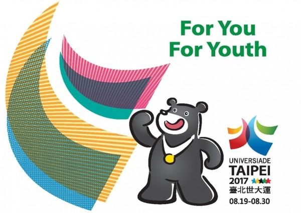 柯市府推出最終版台灣黑熊吉祥物。(北市觀光傳播局提供)