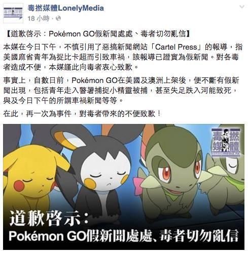 港媒毒撚媒體昨日也發文道歉,未謹慎篩選新聞來源。(圖擷自毒撚媒體臉書)