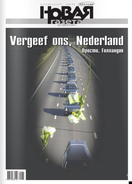俄國自由派媒體《新報》在頭版刊登「原諒我們,荷蘭」。(圖擷取自THE HUFFINGTON POST網站)