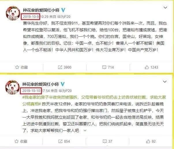 中國網友10月9日高呼「中國共產黨萬歲!偉大習主席萬歲!」隔日卻傳出老家被強拆,發文求助。(圖取自PTT)