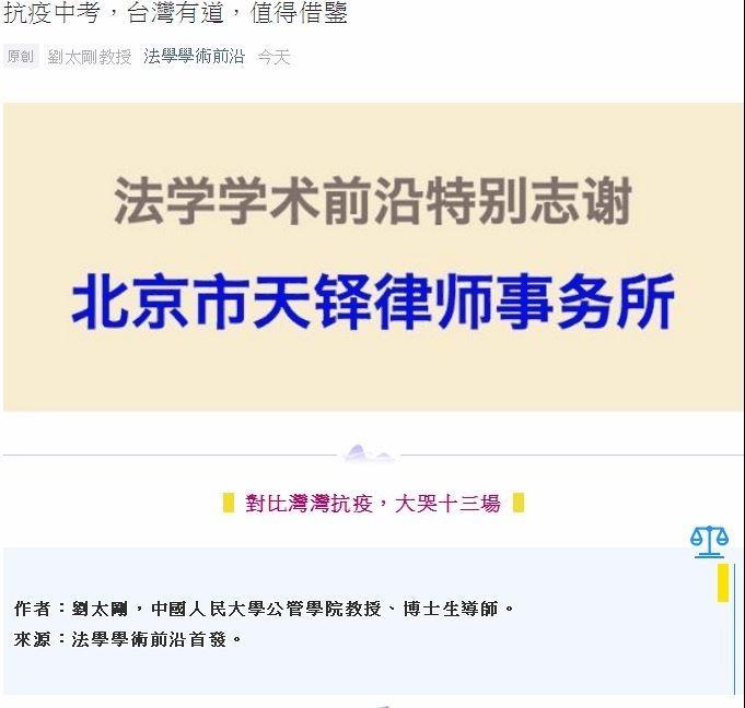 中國政府近日持續以大外宣與大內宣,廣傳「中共抗疫有成」的形象;然而,中國人民大學公管學院教授劉太剛今日發布貼文,表面盛讚台灣防疫有道,實際是諷刺台灣自吹自壘,但由於內容過於寫實,依然被中國網民們崩潰檢舉下架。(圖擷取自網路)