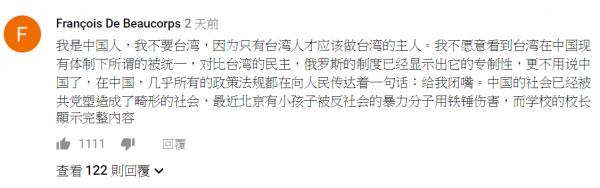有一名中國網友表示「中國已被共產黨塑造成畸形的社會,所有政策都在向人民傳達『給我閉嘴』。不希望台灣在中國現有體制下被統一。(圖擷取自YouTube)