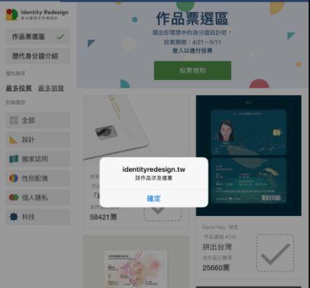 新版身分證投票頁面疑似遭駭。(圖片取自PTT)