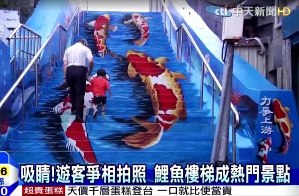 花蓮版鯉魚樓梯,和韓國本尊高達八成相似度。(圖擷自中天新聞)