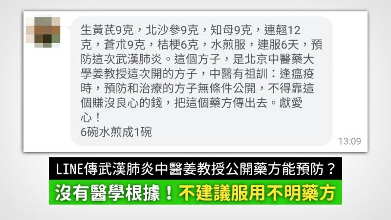 中國武漢肺炎疫情持續擴大,網路也傳出不明藥方,宣稱能預防肺炎。(擷取自查核網站「MyGoPen」)