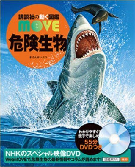京志郎日前剛學會日文片假名,在圖鑑《move危險生物》中,發現「鞍帶石斑魚」的照片誤植成同屬的「藍身大斑石斑魚」。(圖取自講談社官網)