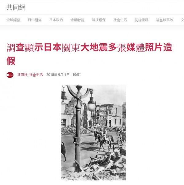 日本調查發現,關東大地震有不少相關媒體照片竟被造假,圖為攝政宮(昭和天皇)巡視銀座的照片被「貼入」路燈,圖中騎馬者有影子,但路燈卻明顯沒有。(圖擷取自《共同社》網站)
