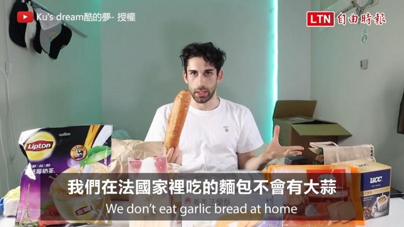 台灣有許多標榜「法式」的食物,但這些食物真的是來自法國嗎?(圖片由Ku's dream酷的夢-授權提供使用)