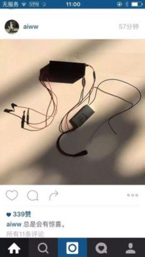 艾未未Po出竊聽器照片,還嘲諷:「總是會有驚喜!」(圖擷取自網路)