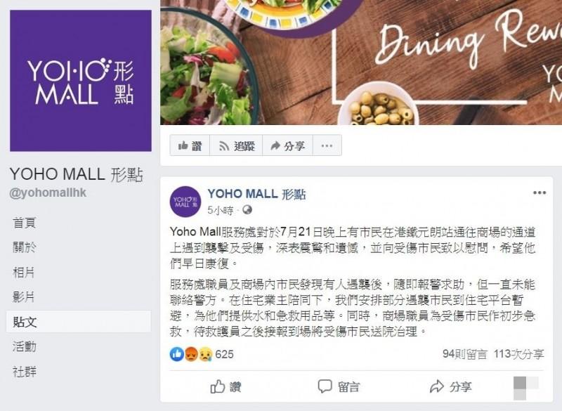 港鐵元朗站YOHO商場今在臉書發聲明寫道,昨日晚間發現遇襲民眾,在第一時間已報警,卻無法聯繫上警方。(圖擷自YOHO MALL臉書)