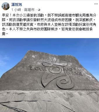 潘恒旭今晨po文表示歉疚。(取自臉書)