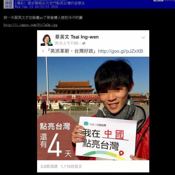 拿著「我在中國點亮台灣」紙張的學生遭黃安發文舉報為台獨人士。。(圖擷取自PTT)