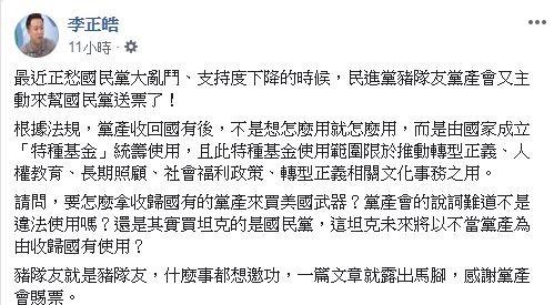 國民黨草協聯盟發起人李正皓「歪樓」批評黨產會的臉書貼文,稱他們是民進黨的「豬隊友」。(擷取自「李正皓」臉書)