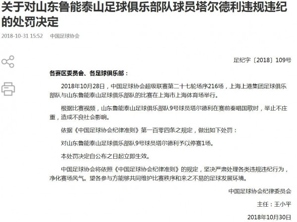 也有網友認為用這個理由處罰球員相當離譜,批評「足協的領導們是不是特別的民族自卑啊?」(圖擷取自「中國足協官網」)