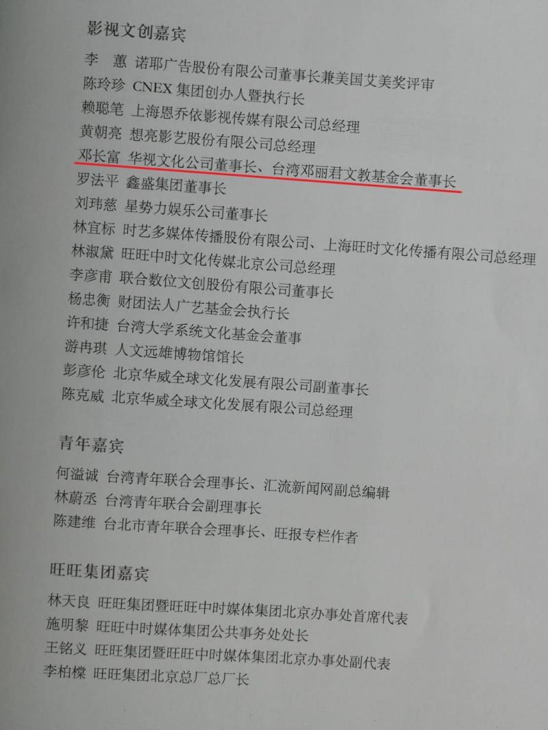網路上瘋傳參與峰會的台灣媒體人名單中可見「鄧長富」。(林雨蒼提供)