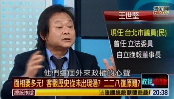 前行政院長俞國華於1988年對228事件發表看法「當年滿洲人入關殺了很多漢人,滿洲皇帝也未向漢人道歉」,王世堅對此痛批「外來政權的心聲」。(圖擷取自壹電視)