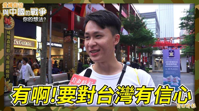 若兩岸擦槍走火,民眾表示台灣面對中國有勝算。(影音製圖)