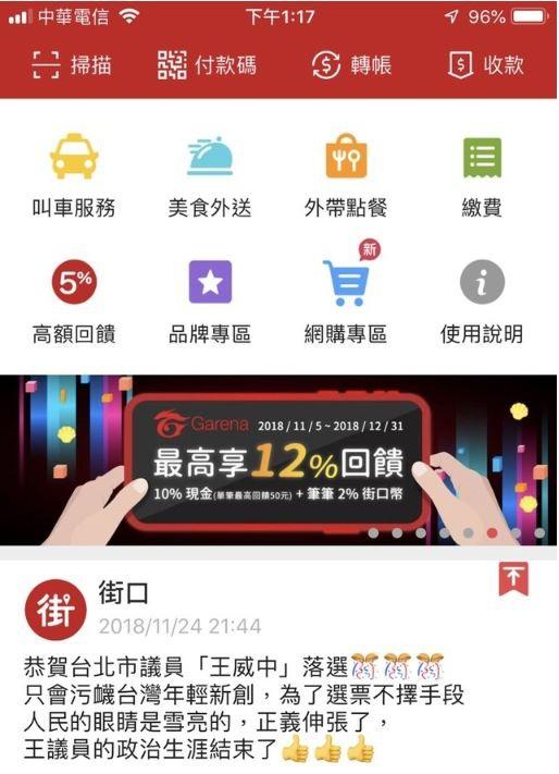 「街口支付」在手機APP首頁公告上「恭賀」王威中落選。(圖截取自「街口支付」APP)