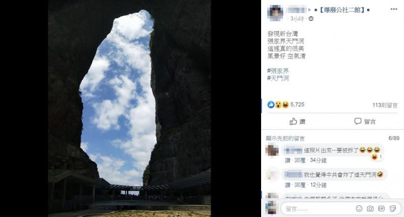中國境內被爆「台獨」!張家界天門洞形狀竟是台灣