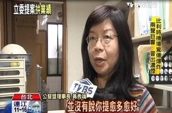 公督盟理事長黃秀端表示,公督盟的評鑑裡面,並沒有說提案越多越好。(圖擷取自TVBS)